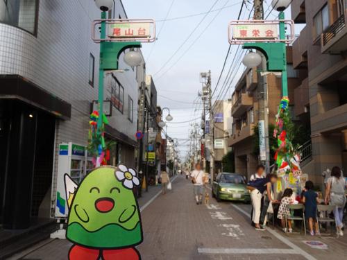尾山台東栄会